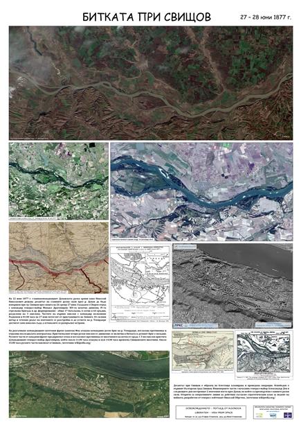Битката при Свищов / Battle of Svishtov