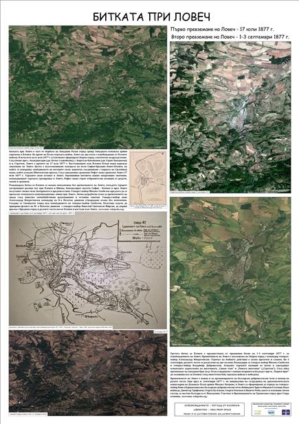 Битката при Ловеч / Battle of Lovech