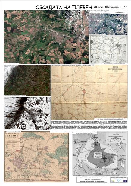 Обсадата на Плевен / Siege of Pleven