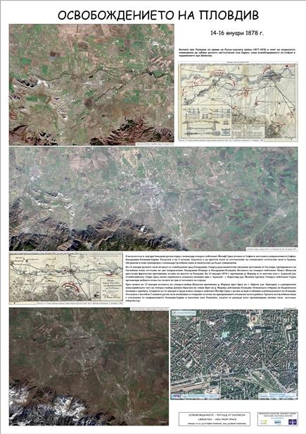 Битката при Пловдив / Battle of Plovdiv