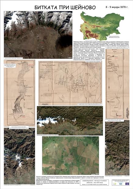 Битката при Шейново / Battle of Sheinovo