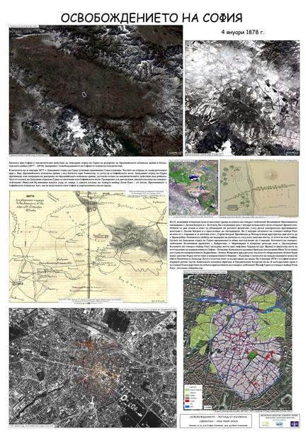 Освобождението на София / The Liberation of Sofia